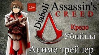 Assassin's Creed   «Кредо убийцы» Аниме трейлер.