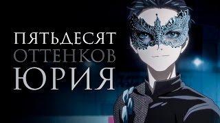 Пятьдесят Оттенков Юрия / Fifty Shades Yuuri [Русский  трейлер] [ Yuri!!! on Ice Аниме прикол ]