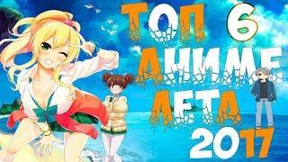 Топ 6 лучших аниме лета 2017, что посмотреть летом? Хватай онгоинг!