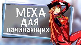 """ТОП аниме в жанре """"МЕХА"""" для начинающих"""