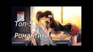 """""""[Топ-5] Аниме жанра Романтика"""""""