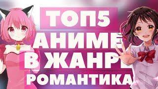 ТОП РОМАНТИЧЕСКИХ АНИМЕ/ТОП 5 АНИМЕ В ЖАНРЕ РОМАНТИКА