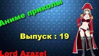 Аниме Приколы под музыку #19 | Anime Crack #19