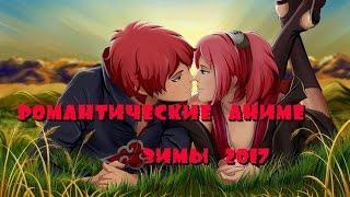 Топ 5 Аниме в жанре романтика, Зима 2017