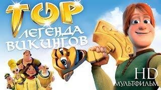 ТОР: Легенда викингов 3D / Мультфильм в HD