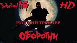 Оборотни (аниме, 1999) - Русский Трейлер HD