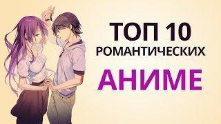 ТОП 10 романтических аниме [Нет Фантазии]