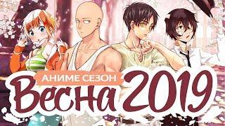 ВЕСЕННИЙ АНИМЕ СЕЗОН 2019 / SPRING ANIME SEASON 2019