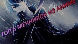Топ 5 Аниме Мечников