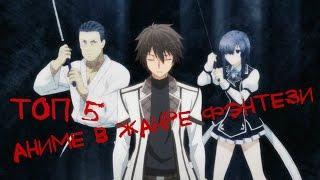 Топ 5 аниме в жанре фэнтези