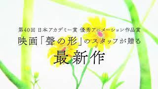 Лиз и Синяя Птица трейлер аниме 2018  Liz to Aoitori teaser anime 2018