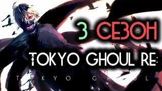 Анонс Токийский Гуль 3 сезон | Аниме в 2018 году