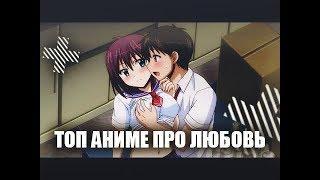 ТОП 10 АНИМЕ ПРО ЛЮБОВЬ (романтических аниме)
