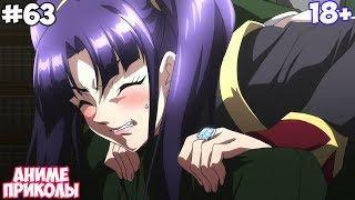 Аниме приколы под музыку #63 | Анкорд жжет |anime crack |Аниме моменты |Аниме музыка (Specially) +18