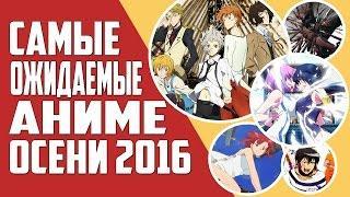ТОП 10 самых ОЖИДАЕМЫХ аниме осени 2016