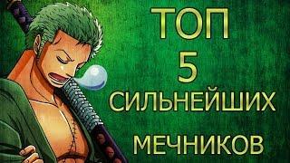 ТОП 5 СИЛЬНЕЙШИХ МЕЧНИКОВ В АНИМЕ!!!!