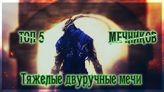 ТОП 5 МЕЧНИКОВ ИЗ АНИМЕ | Тяжёлые двуручные мечи