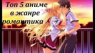 Топ 5 аниме в жанре романтика (Полнометражные)