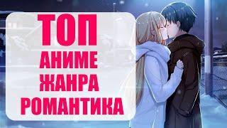 Большой топ аниме жанра романтика / любовь #2