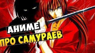 ТОП-5 аниме про самураев