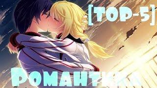 Топ 5 Аниме жанра романтика