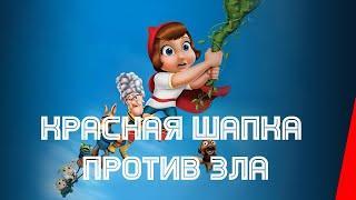 Красная Шапка против зла (2011) мультфильм