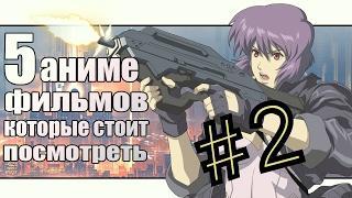 Лучшие полнометражные аниме#2