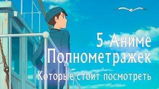 5 АНИМЕ ПОЛНОМЕТРАЖЕК, КОТОРЫЕ СТОИТ ПОСМОТРЕТЬ