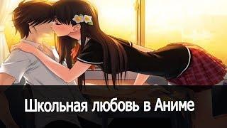 ТОП 5 Аниме про Школьную Любовь!