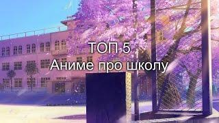 ТОП 5 Аниме про ШКОЛУ