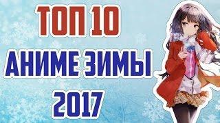 ЗОРмания - ТОП 10 ЛУЧШИХ АНИМЕ ЗИМЫ 2017! (Metalrus)