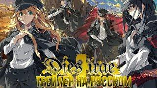 Судный день аниме трейлер 2017 / Dies Irae anime trailer 2017