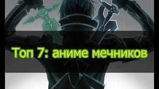 Топ 7: Мечников из аниме